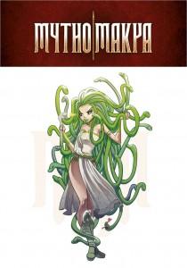 Medusa colorata